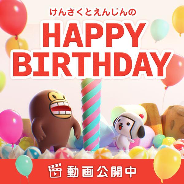 けんさくとえんじんのHappy Birthday