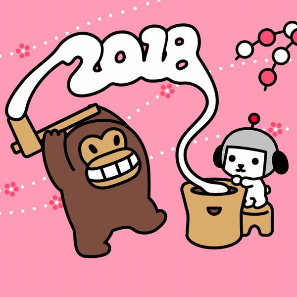 2018年のお正月