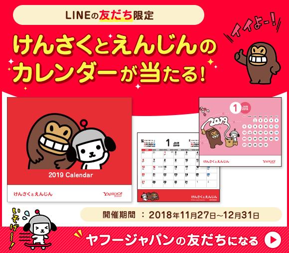 LINE友だち登録でけんさくとえんじんのカレンダープレゼント