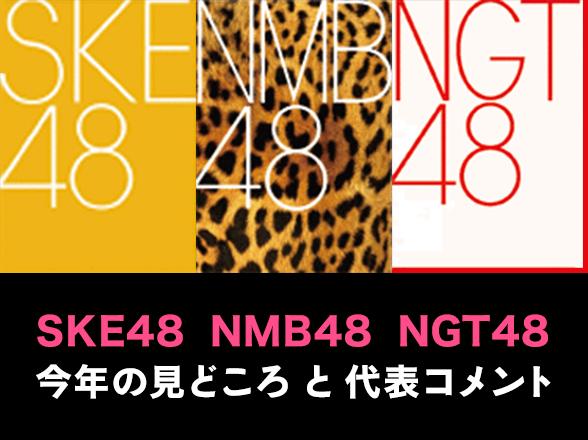 グループ紹介&意気込みコメント(SKE48、NMB48、NGT48編)