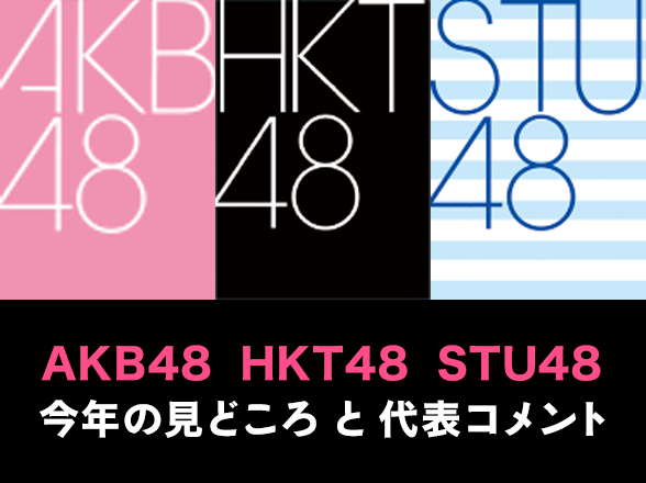 グループ紹介&意気込みコメント(AKB48、HKT48、STU48編)