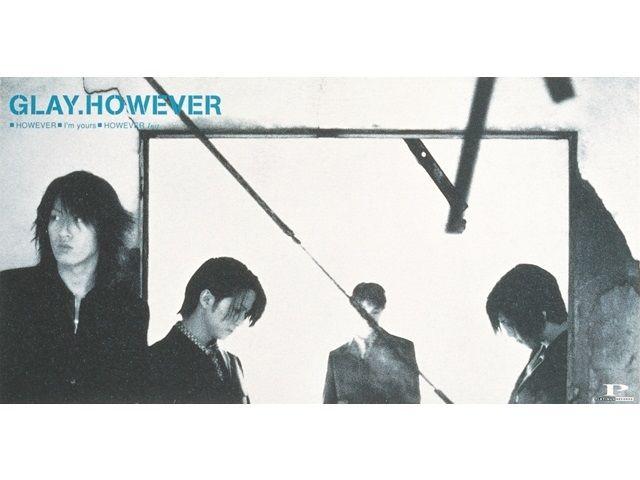GLAY 「HOWEVER」(ショート ver.)