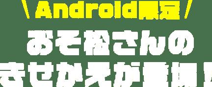 Android限定 おそ松さんのきせかえが登場!