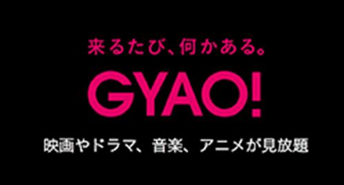 来るたび、何かある。GYAO! 映画やドラマ、音楽、アニメが見放題