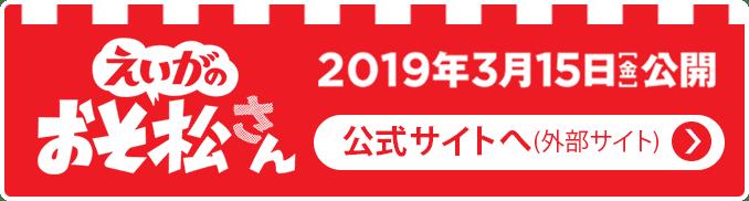 えいがのおそ松さん 2019年3月15日(金)公開 公式サイトへ(外部サイト)