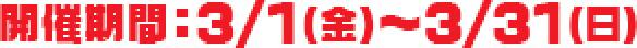 開催期間:3/1(金)~3/31(日)