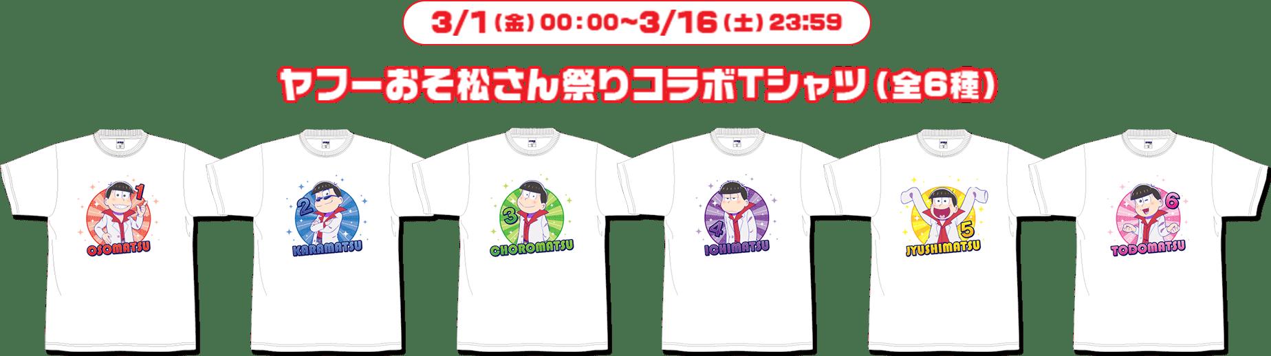 3/1(金)00:00~3/16(土)23:59 ヤフーおそ松さん祭りコラボTシャツ(全6種類)
