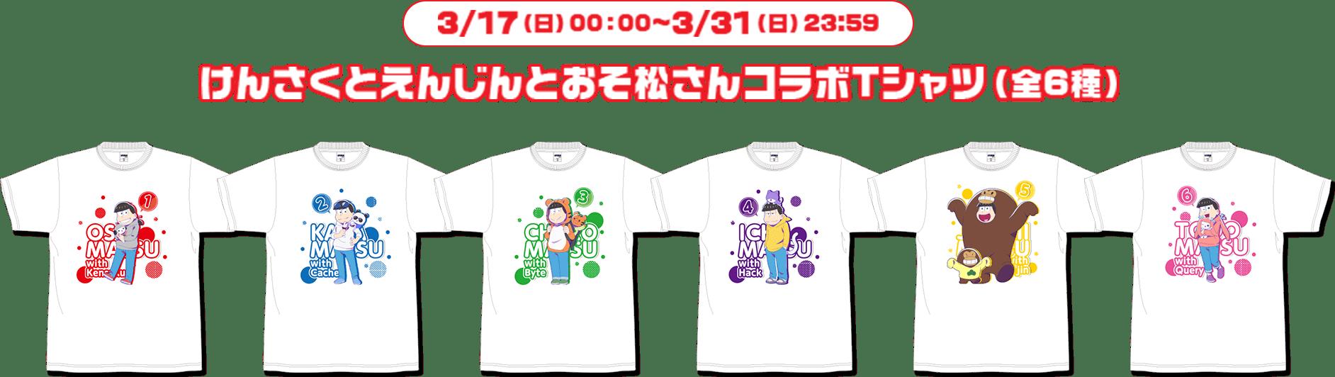 3/17(日)00:00~3/31(日)23:59 けんさくとえんじんとおそ松さんコラボTシャツ(全6種類)