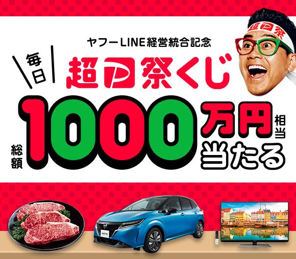 毎日総額1000万円相当当たる 超PayPay祭くじ