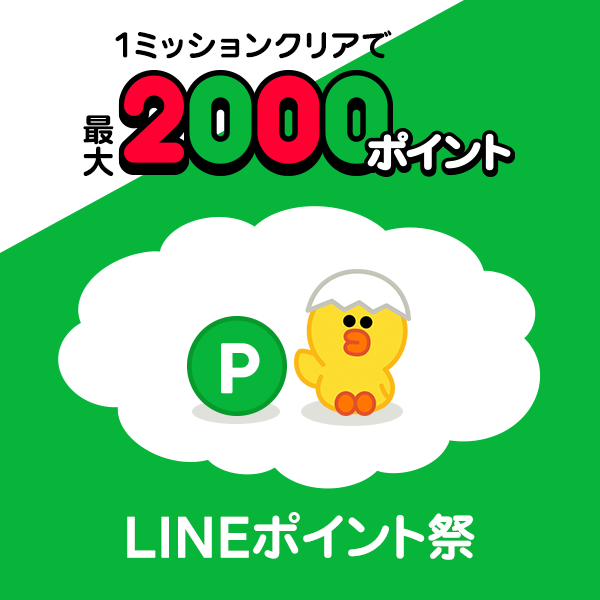 LINEポイント祭