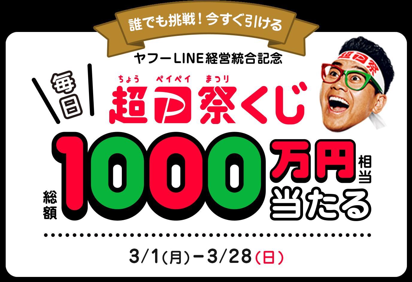 LINE経営統合記念 超ペイペイ祭くじ