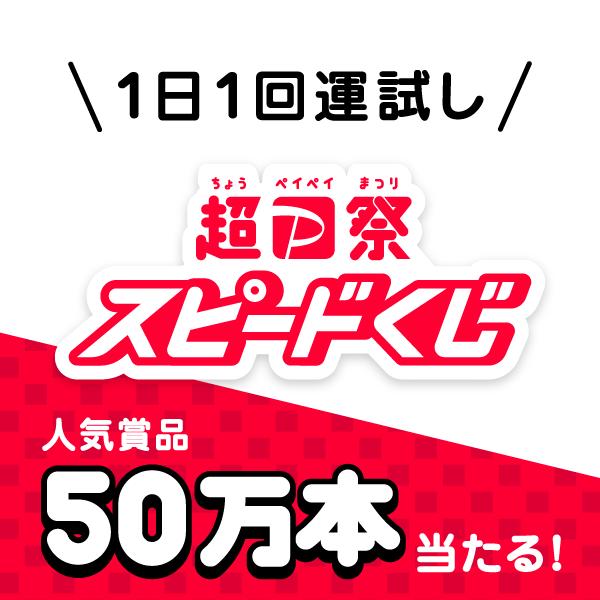 1日1回運試し 超PayPay祭スピードくじ 人気賞品50万本当たる!