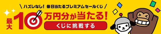 ハズレなし! 毎日当たるプレミアムセールくじ 最大10万円分が当たる! くじに挑戦する