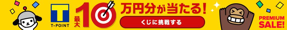 最大10万円分が当たる!くじに挑戦する。