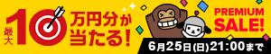 最大10万円分が当たる! PREMIUM SALE!