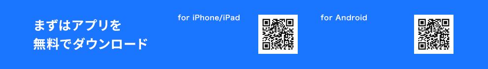 まずはアプリを無料でダウンロード