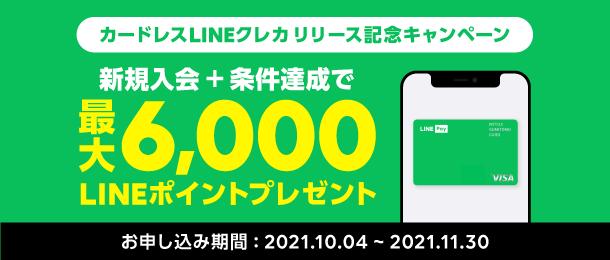 カードレスLINEクレカリリース記念キャンペーン