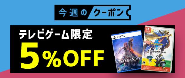 テレビゲーム限定5%OFF