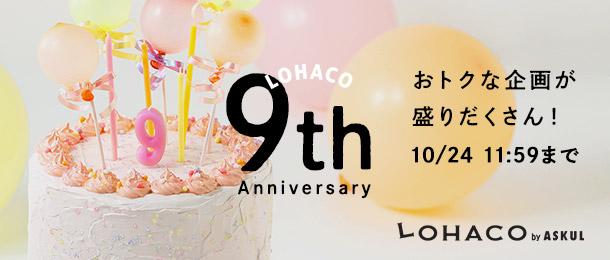 LOHACO 9th Anniversary おトクな企画が盛りだくさん!