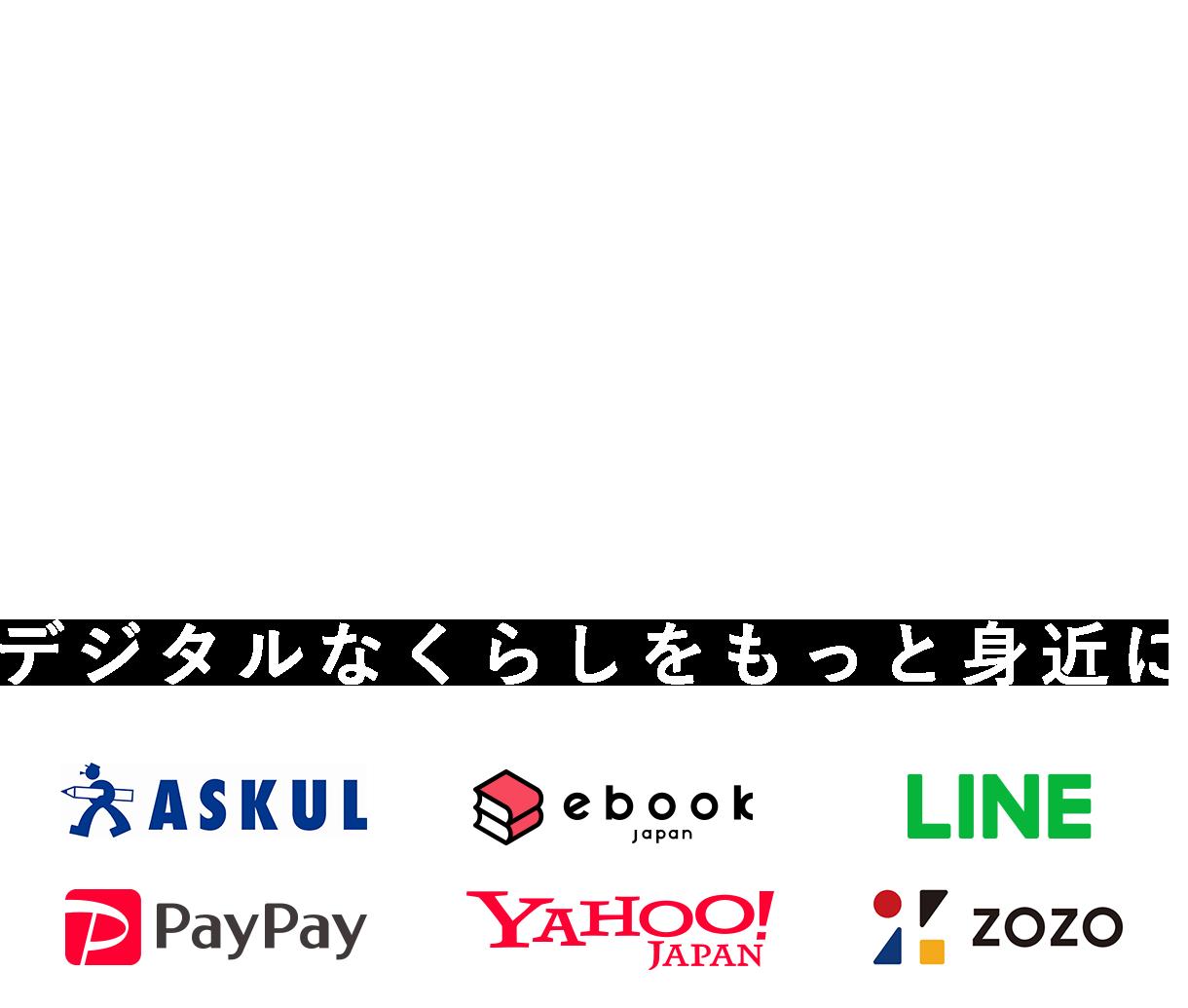 DIGITAL DAYS 2021 10月10日-10月11日 みんなに、デジタルで便利を
