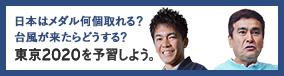 東京2020を予習しよう。