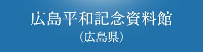 広島平和記念資料館(広島県)