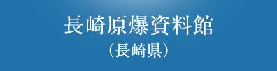 長崎原爆資料館(長崎県)