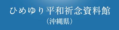 ひめゆり平和祈念資料館(沖縄県)