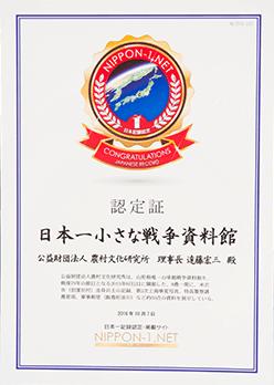 日本一小さな戦争資料館 認定証