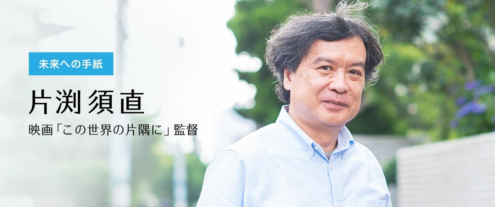 片渕監督インタビュー