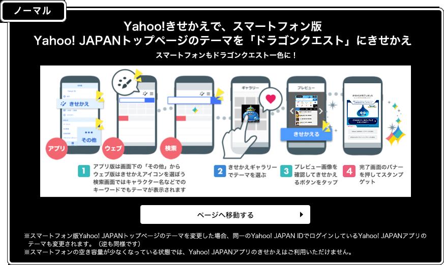 Yahoo!きせかえで、スマートフォン版Yahoo!JAPANトップページのテーマを「ドラゴンクエスト」にきせかえ