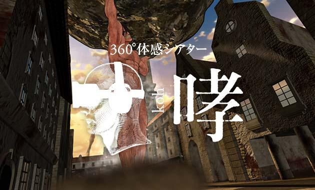 「進撃の巨人展」360° 体感シアター