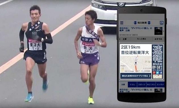 箱根駅伝 ニュースフラッシュバナー