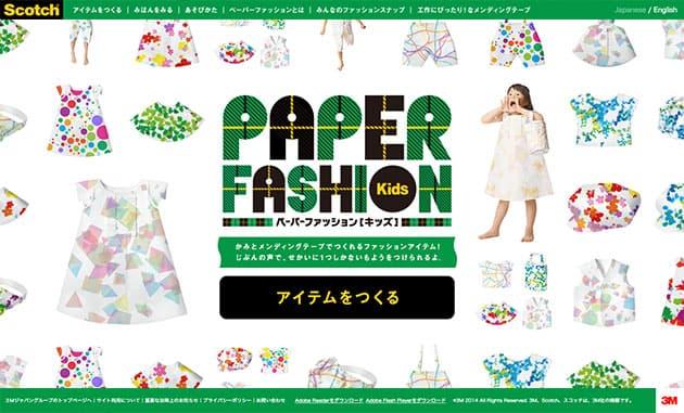 PAPER FASHION Kids