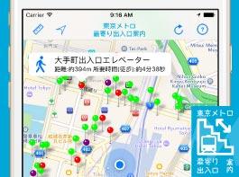東京メトロ最寄り出入口案内