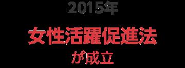 2015年 女性活躍促進法が成立