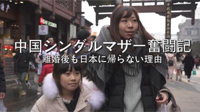 中国で生きるシングルマザーが触れた「優しさ」とは 作品サムネイル