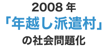2008年「年越し派遣村」の社会問題化