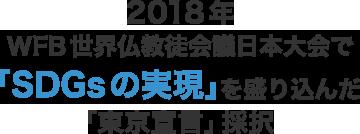2018年 WFB世界仏教徒会議日本大会で 「SDGsの実現」を盛り込んだ 「東京宣言」採択