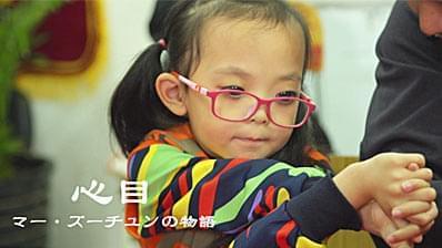 """""""心目(しんもく)""""〜躍進する中国社会の片隅で、暗闇に光を見出そうとする人々の物語〜"""