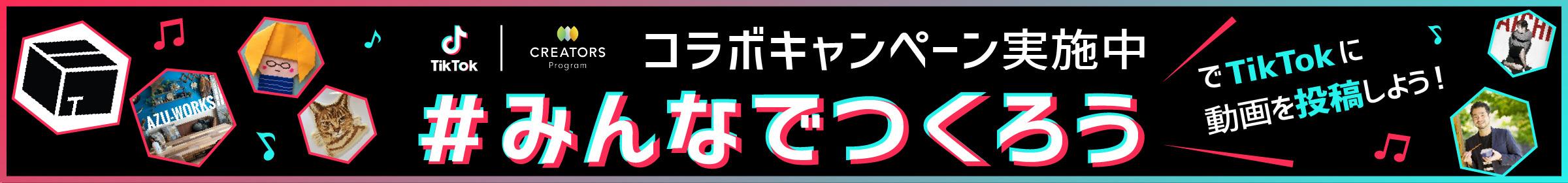 TikTok動画投稿キャンペーン