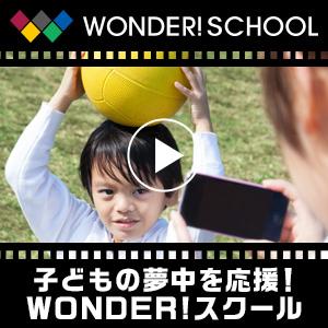 子どもの夢中を応援! WONDER!スクール