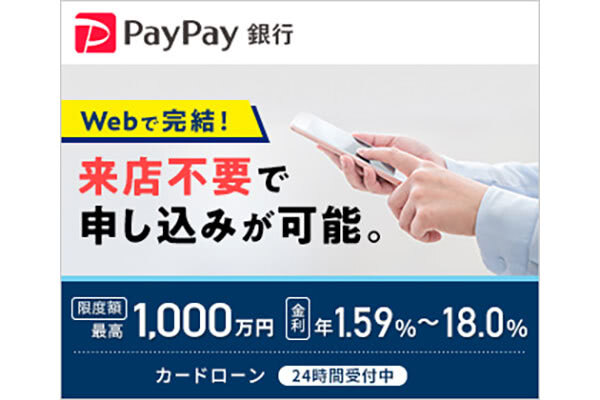PayPay銀行カードローン