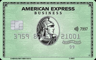 アメリカン・エキスプレス・ビジネス・カード(法人向け)