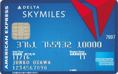 デルタスカイマイル アメリカン・エキスプレス・カード