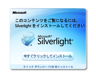 Microsoft Silverlight の取得
