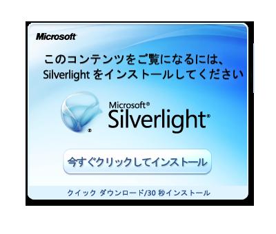 Microsoft Silverlight の取得