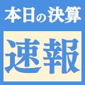 決算速報 配信中(ソフトバンク、ダイキン、武田など254社)