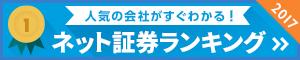 http://hikaku.minkabu.jp/hikakusec/popular.html