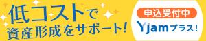 Yjamプラス! 低コストで資産形成をサポート!